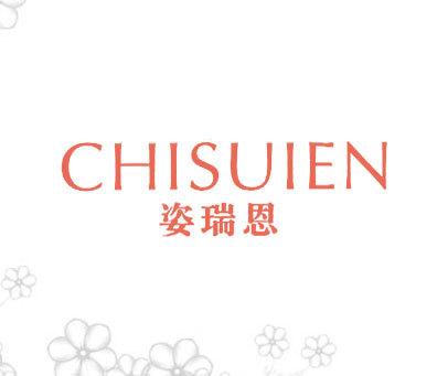 姿瑞恩-CHISUIEN
