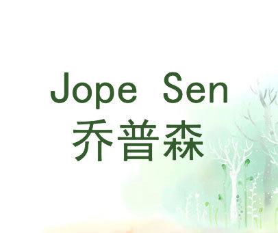乔普森-JOPE-SEN
