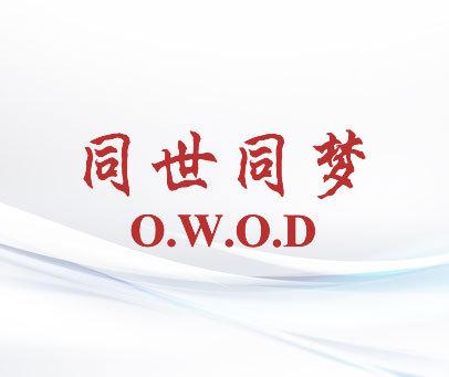 同世同梦-O.W.O.D