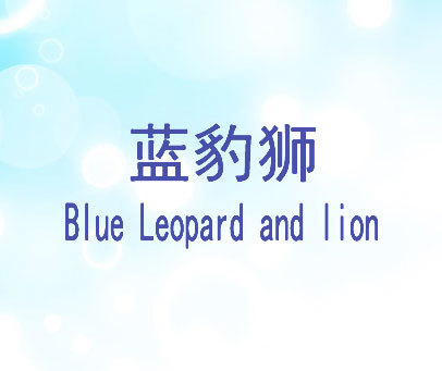 蓝豹狮-BLUE-LEOPARD-AND-LION
