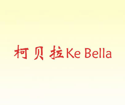 柯贝拉-KE-BELLA