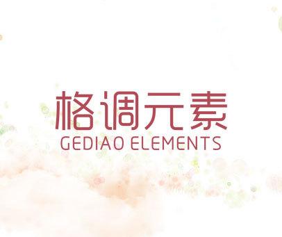 格调元素-GEDIAO ELEMENTS