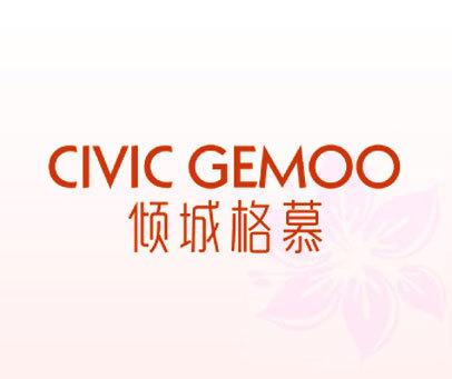 倾城格慕-CIVIC-GEMOO