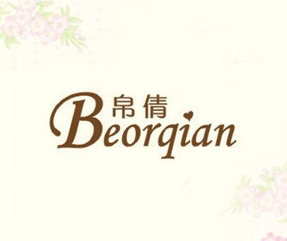 帛倩-BEORQIAN