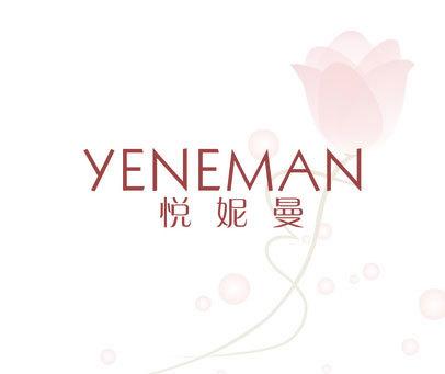 悦妮曼-YENEMAN