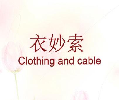 衣妙索-CLOTHING AND CABLE