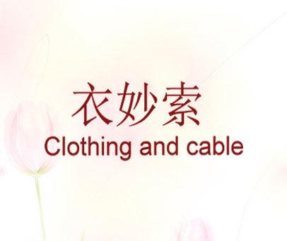 衣妙索-CLOTHING AND CABLE