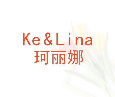 珂丽娜-KE&LINA