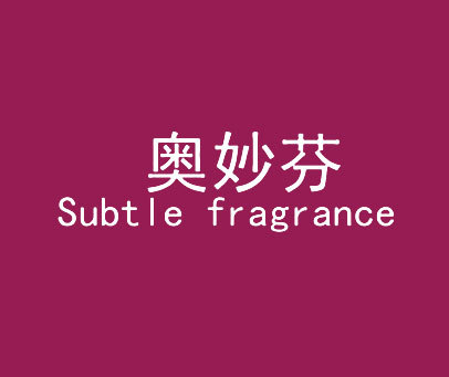 奥妙芬-SUBTLE-FRAGRANCE