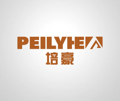 培蒙-PEILYHEA