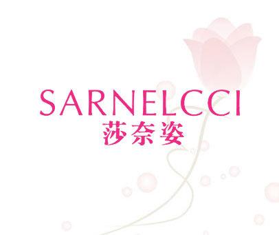 莎奈姿-SARNELCCI