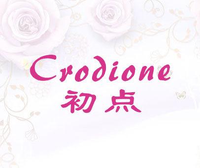初点-CRODIONE