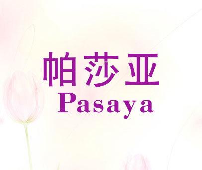 帕莎亚-PASAYA