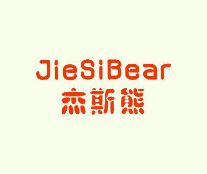 杰斯熊-JIESIBEAR