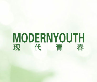 现代青春-MODERNYOUTH