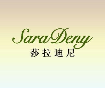 莎拉迪尼-SARADENY