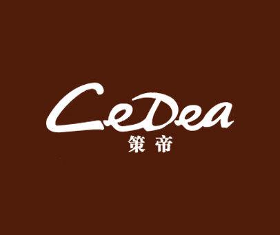 策帝-CEDEA