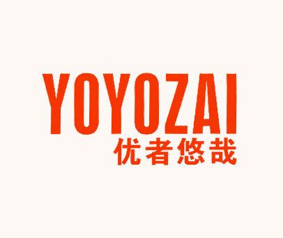 优者悠哉-YOYOZAI