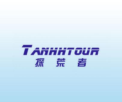 探荒者-TANHHTOUR