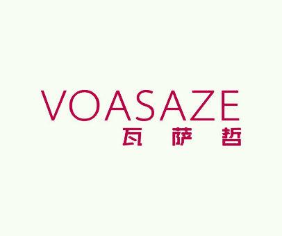 瓦萨哲-VOASAZE
