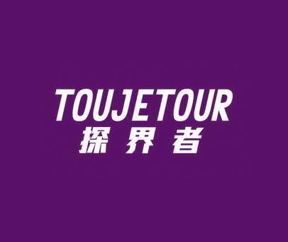 探界者-TOUJETOUR