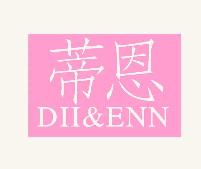 蒂恩-DII&ENN