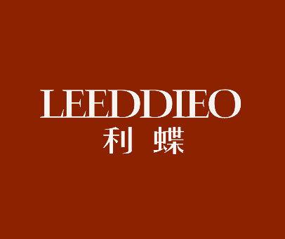 利蝶-LEEDDIEO