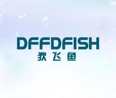 狄飞鱼-DFFDFISH