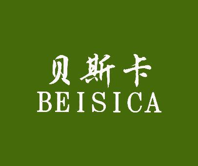 贝斯卡-BEI-SI-CA