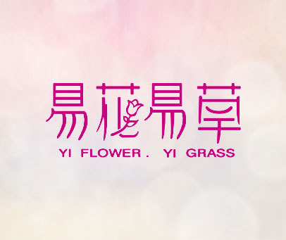 易花易草-YI-FLOWER.YI-GRASS