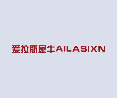 爱拉斯犀牛-AILASIXN