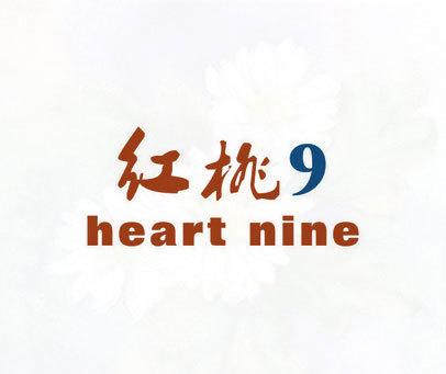 红桃9-HEART NINE