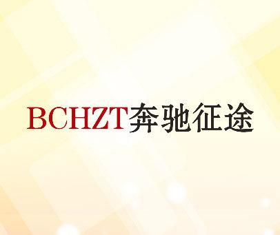 奔驰征途-BCHZT