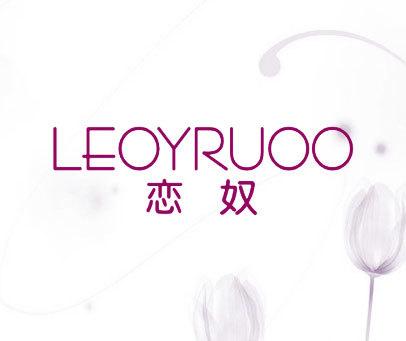 恋奴-LEOYRUOO