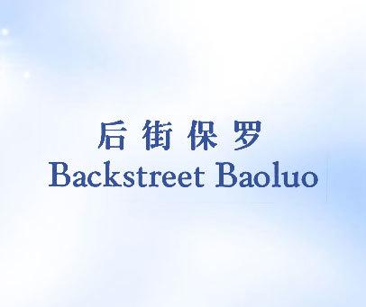 后街保罗-BACKSTREET BAOLUO