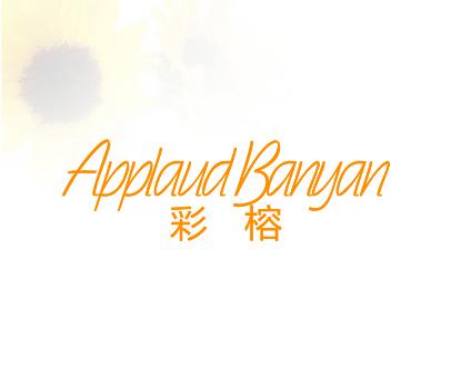 彩榕-APPLAUD-BANYAN
