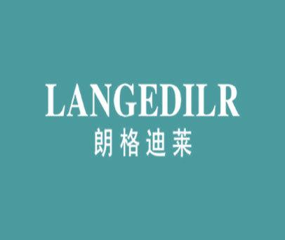朗格迪莱-LANGEDILR
