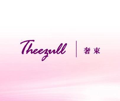 奢束-THEEZULL