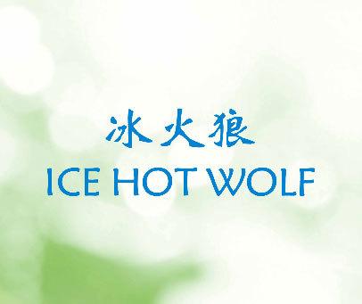 冰火狼-ICE-HOT-WOLF