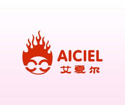 艾夏尔-AICIEL