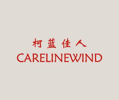 柯蓝佳人-CARELINEWIND