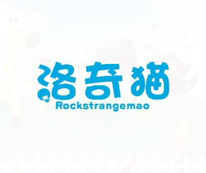 洛奇猫-ROCKSTRANGEMAO