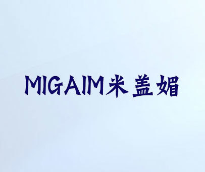米盖媚-MIGAIM