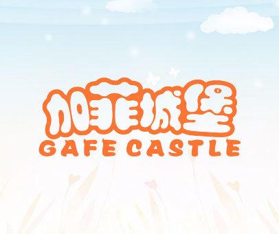 加菲城堡-GAFE CASTLE