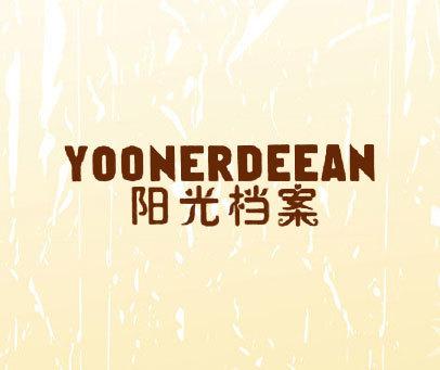 阳光档案-YOONERDEEAN