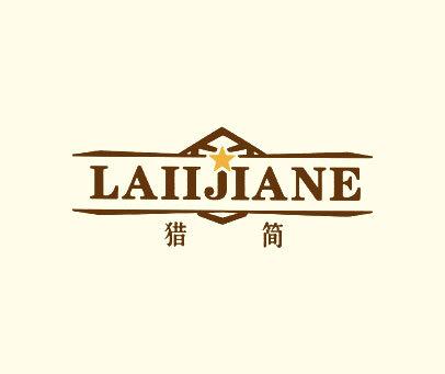 猎简-LAIIJIANE