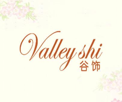 谷饰-VALLEYSHI