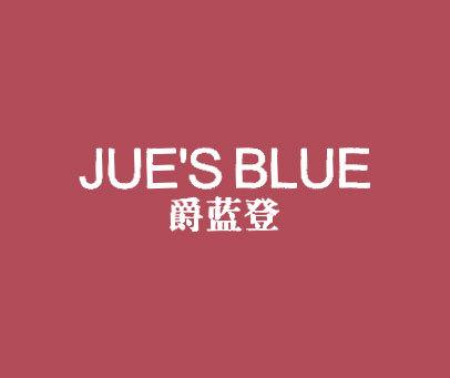 爵蓝登-JUES-BLUE