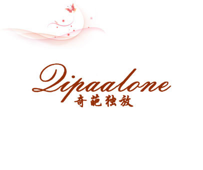 奇葩独放-QIPAALONE