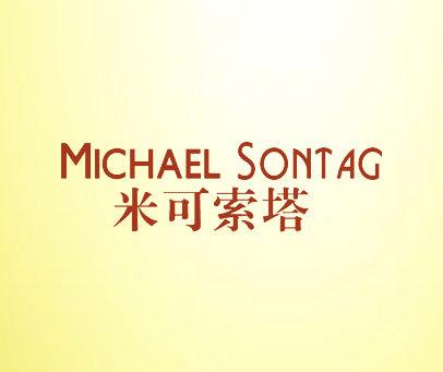 米可索塔-MICHAEL SONTAG